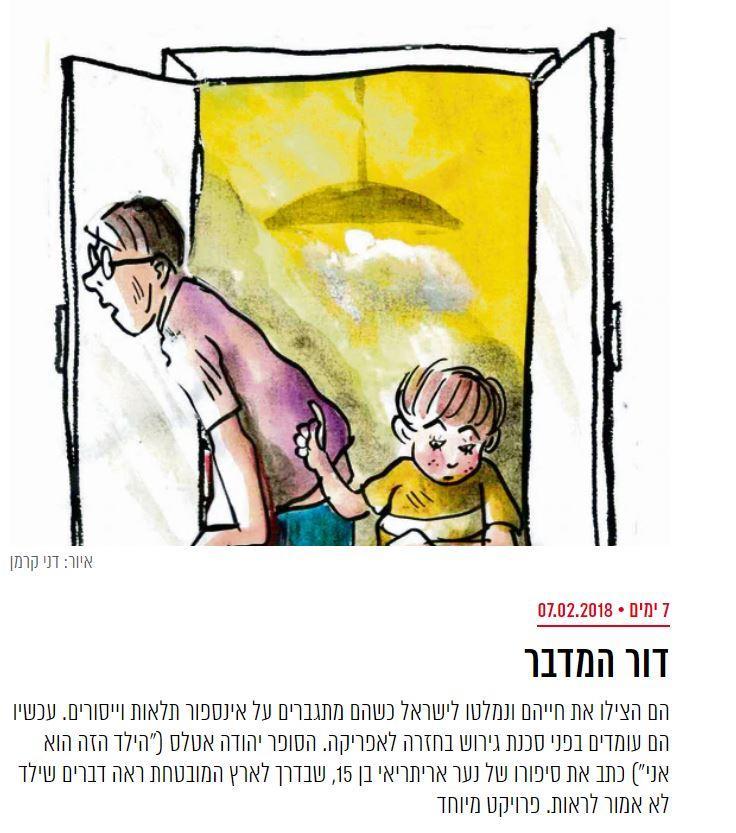 דור המדבר/ יהודה אטלס