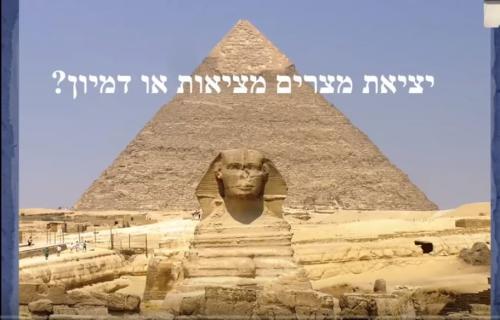 יציאת מצריים - ד``ר דוד שפירא